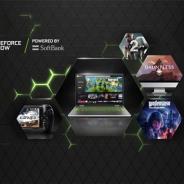 ソフトバンク、クラウドゲーミングサービス「GeForce NOW Powered by SoftBank」の正式サービスを6月10日に開始