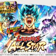 バンナム、『ドラゴンボールレジェンズ』でガシャ「LEGENDS ALL STAR Vol.6」を開催!