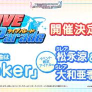 バンナム、『デレステ』でイベント「LIVE Parade」を開催決定! イベント限定アイドル「松永涼」と「大和亜季」が登場!
