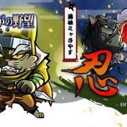 コーエーテクモ、『のぶニャがの野望』に描きおろし「忍者」7体を追加…9月に追加される「城攻め」の情報も先行公開