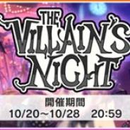 バンナム、『デレステ』でイベント「THE VILLAIN'S NIGHT」を開始 イベント限定アイドル「赤城みりあ」と「櫻井桃華」が報酬に