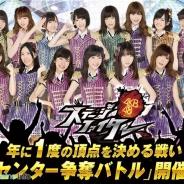 グリー、『AKB48ステージファイター』で「第5回センター争奪バトルイベント」を開催 YouTubeでもガチバトルムービーを続々公開