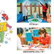 バンナムアミューズメント、英国発の玩具店ハムリーズ横浜店と博多店でイベント「キッズトイフェスタ2019」を4月26日より開催!
