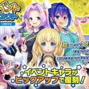 DMM GAMES、『CIRCLET PRINCESS』にて新イベント「プロポーズは突然に」を開催! 「復刻!イベントスカウト」も