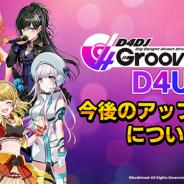 ブシロード、先行プレイ版アプリ『D4DJ Groovy Mix D4U Edition』が3月のアップデート内容を発表 チュートリアルの改善など