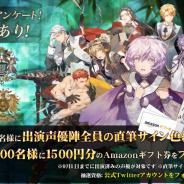 OtakuGames、『時の歌-終焉なきソナタ-』事前登録者数が7万人を突破! 出演声優の直筆サイン入り色紙が当たるキャンペーンを実施