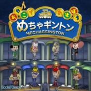フジテレビ、『おやこであそぼう めちゃギントン』に「ミッションチャレンジ」機能を追加 宝箱から「めちゃギントン」のキャラクターカードが登場