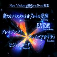 スクエニ、『FFBE』で新レアリティ「Neo Vision」を公開! 29日にえなこさんらが出演する公式生放送も実施!