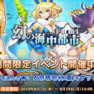 DMM GAMES、『英雄*戦姫WW』にてイベント『幻の海中都市』を開始! 水着衣装のキャラクターピックアップガチャも実施