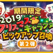 『きららファンタジア』で「期間限定2019クリスマスキャラクターピックアップ召喚 第2弾」が15日より開催 「宮子」と「桃」のクリスマスverが登場