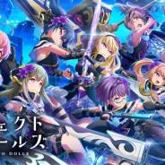 スクエニ、『プロジェクト東京ドールズ』でゲーム内のシーンが多数登場する「世界観紹介PV」を公開 事前登録者数は77,777人を突破