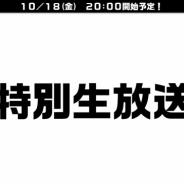 StudioZ、『エレメンタルストーリー』で生放送特別編を20時から配信 視聴者限定プレゼントや 11月のコラボ情報公開!!