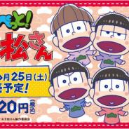 サニーサイドアップ、「パペっと!」の第一弾としてTVアニメ『おそ松さん』商品を6月25日より発売!