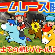 ゲームフリーク、『ソリティ馬』に有名実名馬も登場するオンライン対戦機能「ドリームレース」を実装
