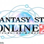 セガ、PS Vita版『ファンタシースターオンライン2』が100万DLを突破したと発表 SPキャンペーンを2月19日より開始