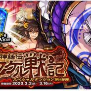 アソビズム、『ドラゴンポーカー』で新スペシャルダンジョン「日本神話伝 タケル戦記」開催