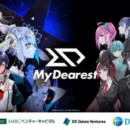 「オリジナルIP×VRゲーム×コミュニティ」のMyDearest、グロービス・キャピタル・パートナーズなどから9億円の資金調達