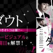 ボルテージ、謎解きアプリ『ダウト』原作の映画「ダウト-嘘つきオトコは誰?-」が10月4日に公開!