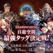 ランシステム、『Shadowverse』全国大会を複合カフェ「スペースクリエイト自遊空間」で9月3日より開催! エントリー受付中!