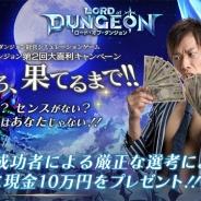 ケイブ、24時間ダンジョン経営SLG『ロード・オブ・ ダンジョン』のPVを公開 現金10万円が当たるキャンペーンも開始