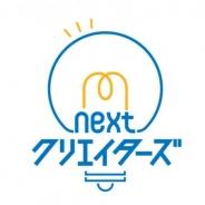 コロプラ、一社提供による新番組「nextクリエイターズ」が日本テレビで本日より放送開始…次世代のクリエイターたちの作品や思いを紹介