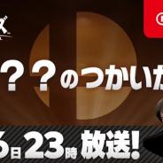 任天堂、『大乱闘スマッシュブラザーズ SPECIAL』が1月16日23時より新ファイター「? ? ?」の参戦発表を含む特別番組を放送決定!
