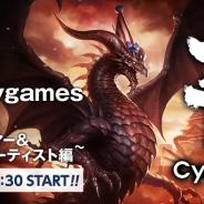 Cygames、「大阪Cygames座談会~プログラマー&3DCGアーティスト編~」を10月24日19時30分より開催