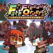 FGO PROJECT、英霊合成 RPG『Fate/Freedom Order ~ボクとアナタのユナイト戦争~』をリリース