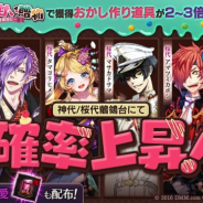 DMM GAMES、『一血卍傑-ONLINE-』で祭事特効英傑ピックアップを開催 新祭事「渡来の甘い贈物」活躍する英傑の確率がアップ!!