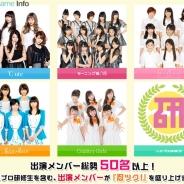 gumi、「忍ツク!×ひなフェス 2015 コラボイベント」のブーススケジュールを発表…Youtubeとニコ生でも配信決定!