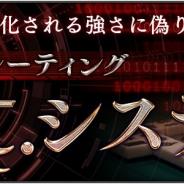 シグナルトーク、『オンライン麻雀 Maru-Jan』でプレイヤーの強さを示す「Rt.システム」を導入