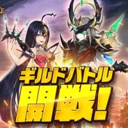 GAMEVIL COM2US Japan、『チェーンストライク』で新コンテンツ「ギルドバトル」を含む大型アップデートを実施 新星5守護者「タラニア」「バルイェン」を追加