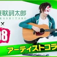 モブキャスト、『【18】キミト ツナガル パズル』で「伊東歌詞太郎」とのアーティストコラボ第5弾を実施