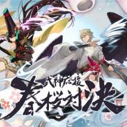 NetEase、『陰陽師本格幻想RPG』で新イベント「式神応援・春桜対決」を開始! レベル15以上の陰陽師のみ参加可能