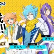 スクエニとサンリオ、『SHOW BY ROCK!! Fes A Live』に新バンド「ARCAREAFACT」が参戦決定! 3月31日12時より登場