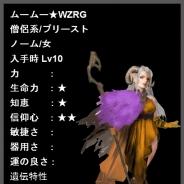 GMOゲームポットとタイトー、『Wizardry Schema』と『ウィズローグ ―ラビリンス オブ ウィザードリィ―』でコラボキャンペーンを実施
