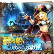 コロプラ、『ドラゴンプロジェクト』で新イベント「海賊娘アンジェの冒険航路 ~蘇る船と目覚める海魔~」を開催 新NPC「海賊娘アンジェ」が登場