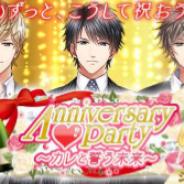 ビジュアライズ、『運命の恋をしたオトナたち』のサービス開始1周年を記念したイベント「1st Anniversary イベント」を9月16日より開催