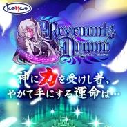 KEMCO、RPG『レヴナントドグマ』の事前登録スタート…エンディングまで無料で遊べる無料版もあり