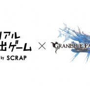 SCRAP、『グランブルーファンタジー』を題材にしたリアル脱出ゲームを2019年秋より東京ミステリーサーカスで開催決定!