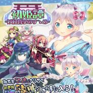 マイネットゲームス、『妖怪百姫たん!』で初姫譚「妖怪哲学のすゝめ」を開催!