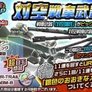 サクセス、『メタルサーガ ~荒野の方舟~』で期間限定PICK UP「対空戦車武器くじ」を販売開始