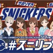 「アイドルマスター シンデレラガールズ」×スニッカーズコラボ最終シーズンが6月3日より開始! 183名のアイドルが再登場、リプライがもらえるかも!?