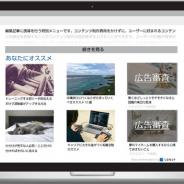 ログリー、「AD Checker」を提供開始…Webページから即座に広告を停止することができるメディア向け広告審査機能