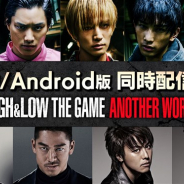 enish、「HiGH&LOW」シリーズ初の公式ゲームアプリとなる爽快アクションRPG『HiGH&LOW THE GAME ANOTHER WORLD』を配信開始!