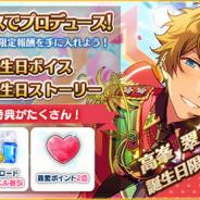 Happy Elements、『あんスタ』で「高峯 翠」と「乙狩 アドニス」の誕生日を記念した本日限定のキャンペーンを開催中!