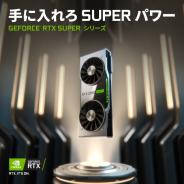 NVIDIA、 GeForce RTX SUPERシリーズを販売開始 次世代ゲームでもリアルタイム レイトレーシングを可能に