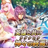 Skyline games、『Ragnarok~ヴァルハラサーガ~』のサービスを2018年9月7日をもって終了