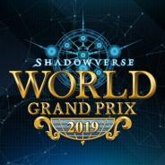 Cygames、『シャドウバース』が賞金1億1千万円を賭けた世界大会「Shadowverse World Grand Prix 2019 DAY 1」の配信をスタート!