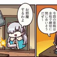 FGO PROJECT、WEBマンガ「ますますマンガで分かる!Fate/Grand Order」の第190話「お邪魔するわよ」を公開